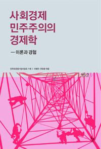 사회경제민주주의의 경제학-이론과 경험 출간
