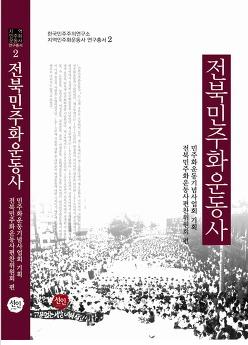 「전북지역 민주화운동사」발간