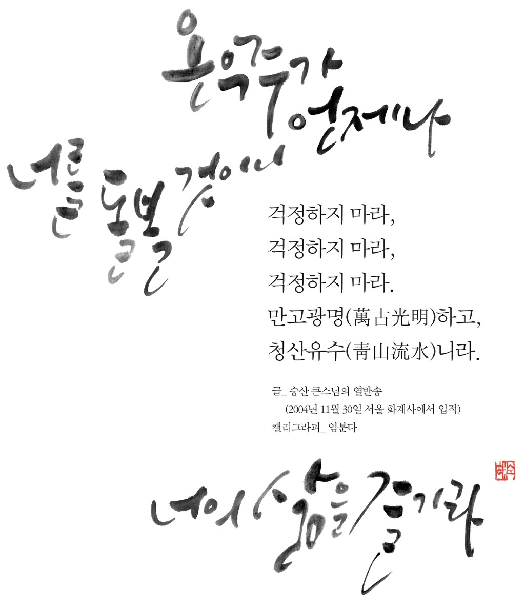 숭산 큰스님의 열반송