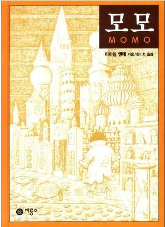 [이런책 저런책] 활동의 시간인 낮의 햇빛이 중요하듯, 휴식과 내실의 시간인 밤의 어둠 또한 중요 『모모』