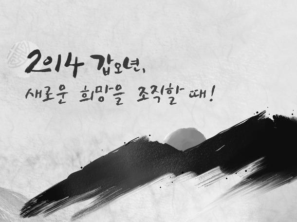 [권두언] 2014 갑오년, 새로운 희망을 조직할 때!