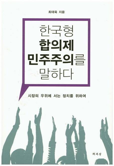 [이런책 저런책] 책으로 읽는 대한민국의 현주소