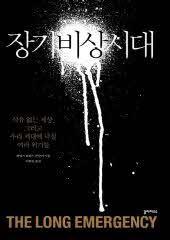 [이런책 저런책] 제임스 하워드 쿤슬러 <장기 비상 시대>-석유 없는 세상 그리고 우리 세대에 닥칠 여러 위기들