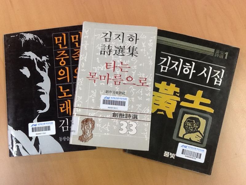 [시대와 시] 민주주의가 무엇인지 우리는 아직도 - 김지하 `타는 목마름으로`