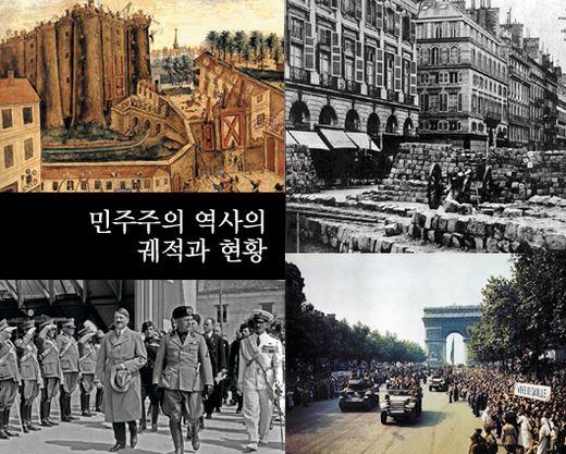 민주주의 역사의 궤적과 현황