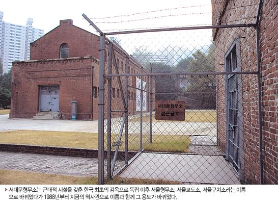 아물지 않는 100년의 상처 근현대사의 아픔을 간직한 서대문형무소