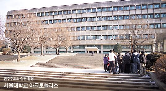 민주주의의실천광장 서울대학교아크로폴리스