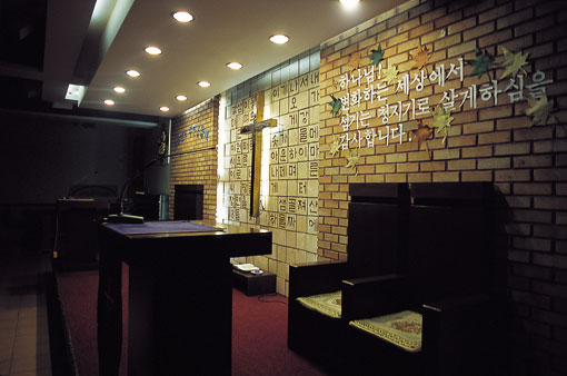 가난한 민중의 땅 위에 정의의 북소리를 울린 성남 주민교회