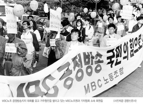 MBC노조 공정 방송 쟁취 파업 _1992.9