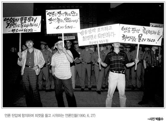 시위하는 언론인들