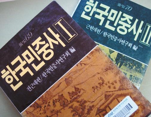 한국판 분서갱유,『한국민중사』사건