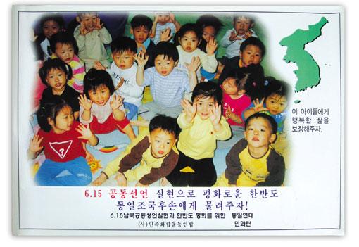 통일과 민주화를 향한 삶의 궤적/ 고 김병권 선생 사료