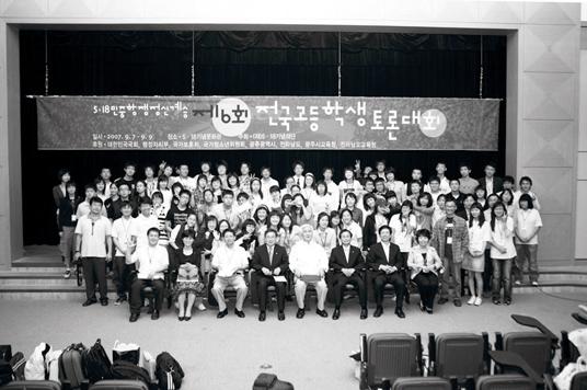 [기념계승단체 탐방] (재)5.18기념재단
