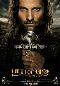 반지의 제왕으로 보는 환타지의 세계 - 김덕영
