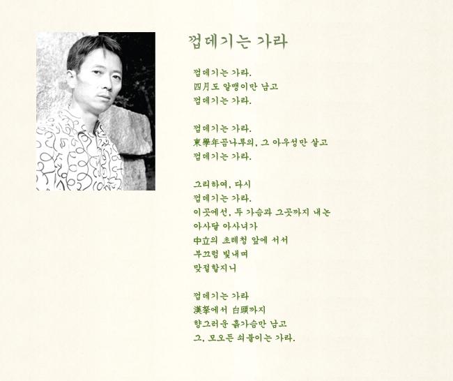 [시대와 시] 4월의 시인, 혁명의시인_신동엽