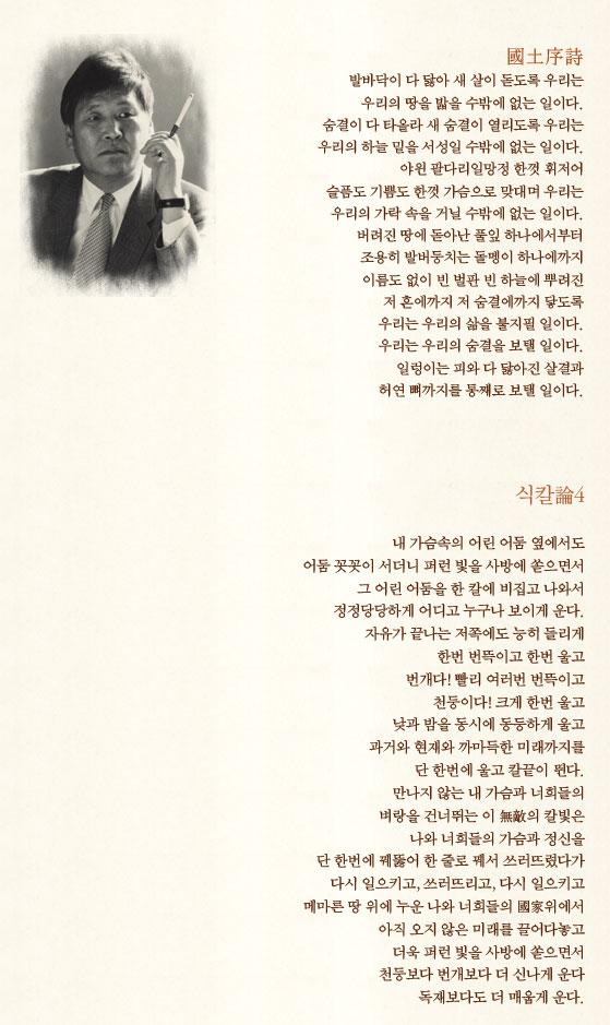 [시대와 시] 태안사의 아름다운 곰_국토의 시인 조태일