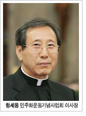 고 인농(仁農) 박재일 회장을 기리며 - 함세웅