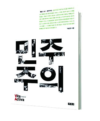 책, 민주주의 기원을 말하다