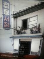 부림사건의 무대 : 부산 보수동 책방 골목