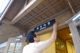 """""""소설 <태백산맥>의 흔적, 옛 보성여관""""을 찾아"""