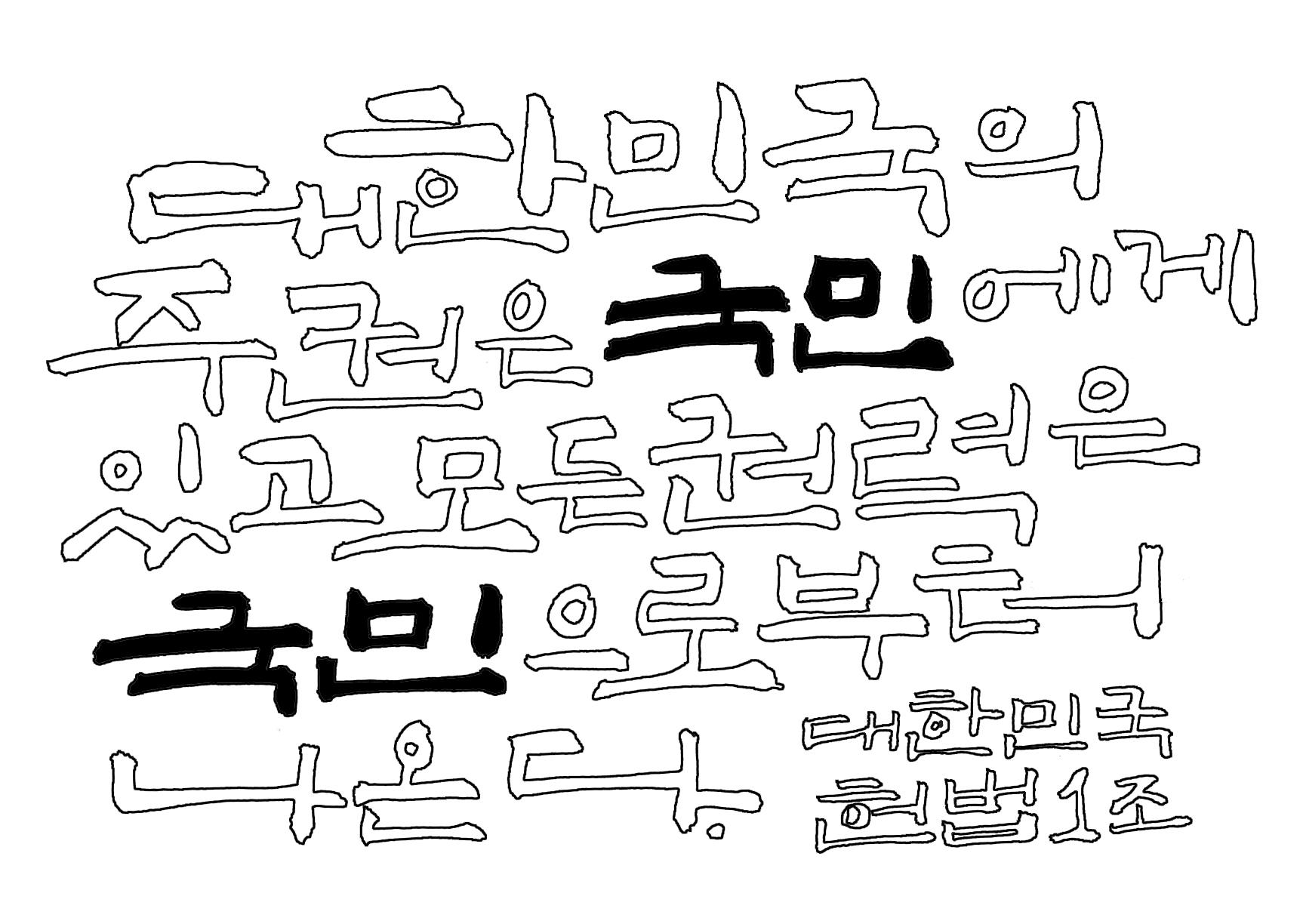 대한민국은 ...
