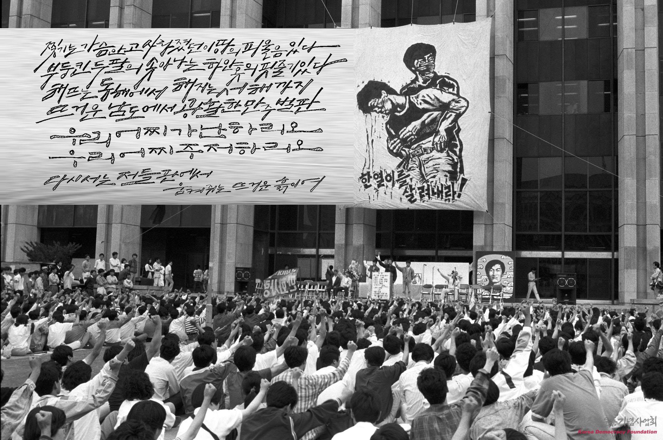 6.10 민주항쟁 30주년 입니다.