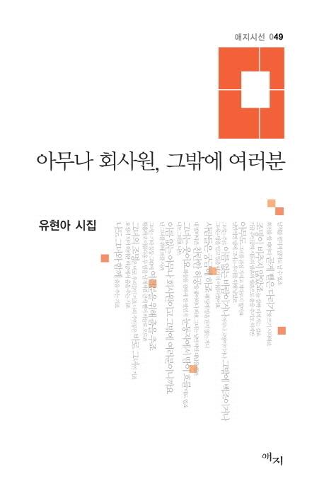 """""""정규직 전환 결사반대!"""" 나와 나의 비참한 싸움"""