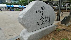 인천 `6월항쟁`의 중심지 부평
