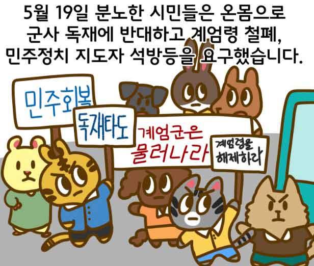 호롱이와 알아보는 5.18민주화운동