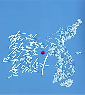 [2018] 김경숙열사 31주기 추모제
