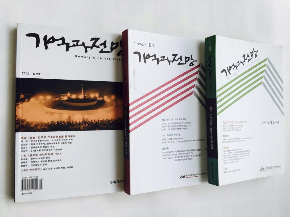 『기억과 전망』 한국연구재단 등재지 선정
