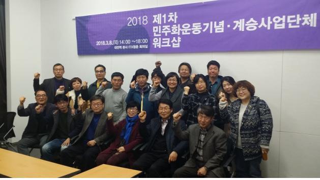 2018년 제 1차 기념․계승사업단체 워크숍 개최