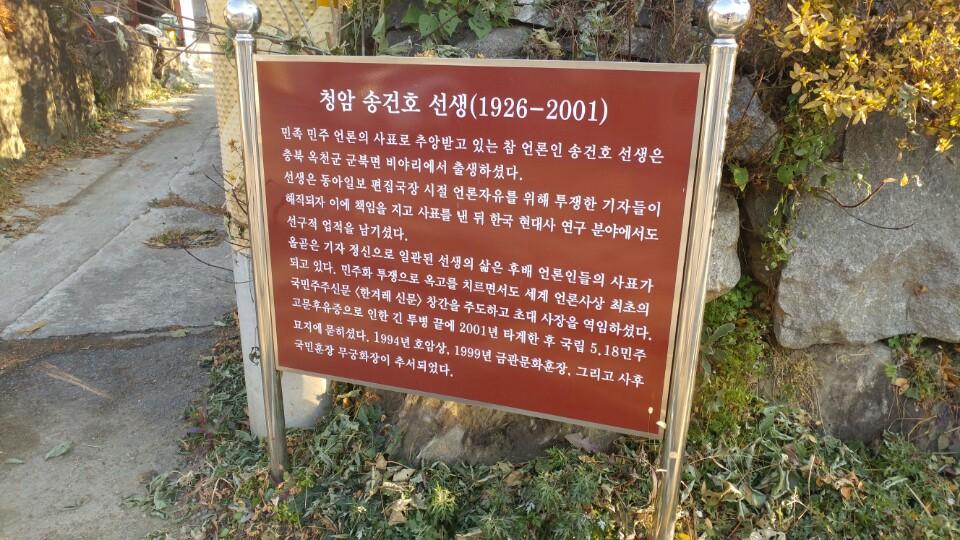 옥천이 낳은 언론투사 송건호 사진