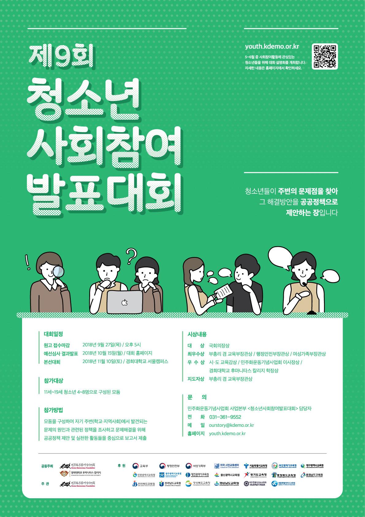 제9회 청소년사회참여발표대회 개최 및 지역설명회 신청 안내