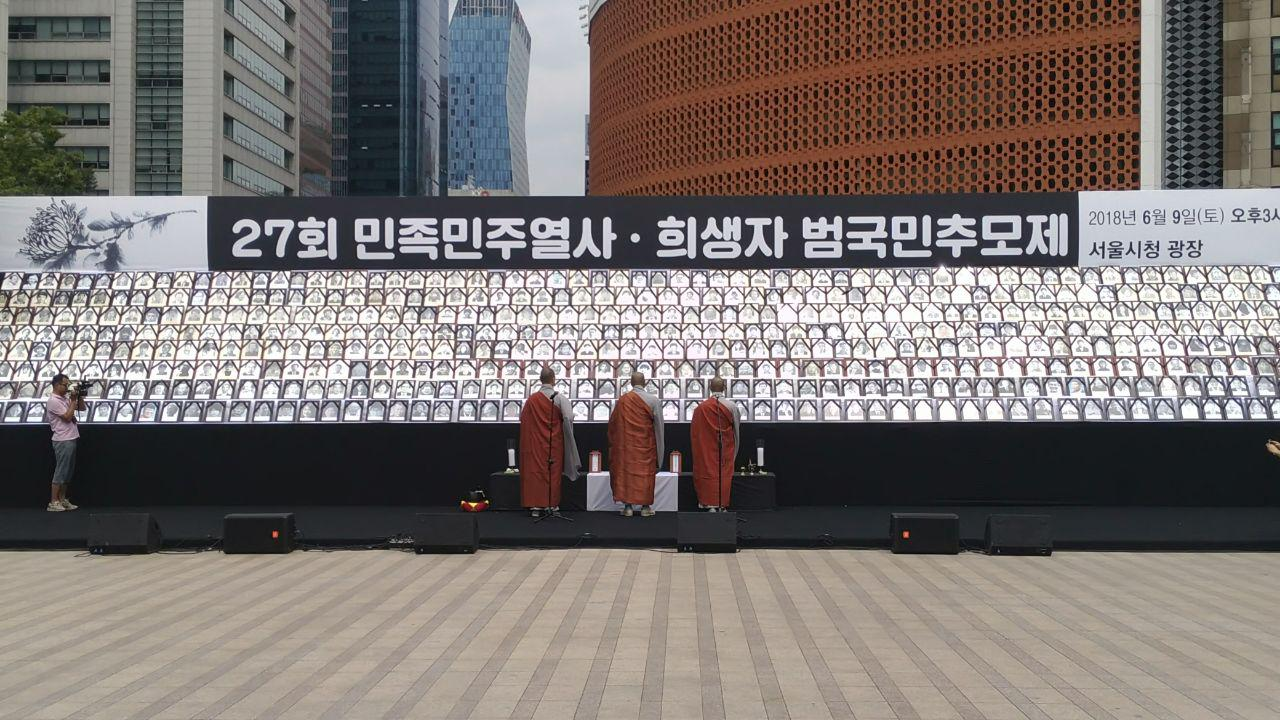 [2018] 민족민주열사범국민합동추모제