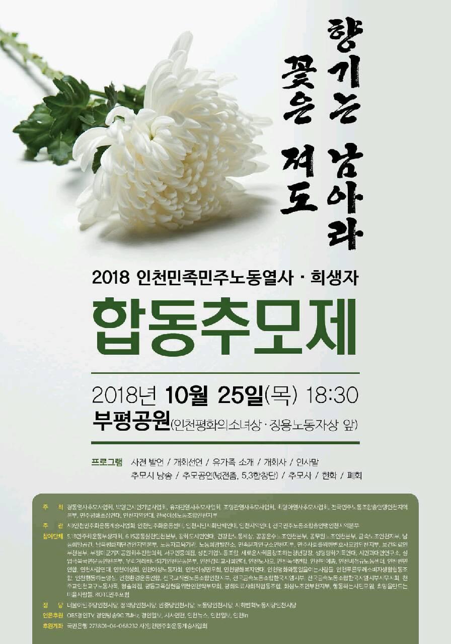 2018 인천민족민주노동열사.희생자 합동추모제