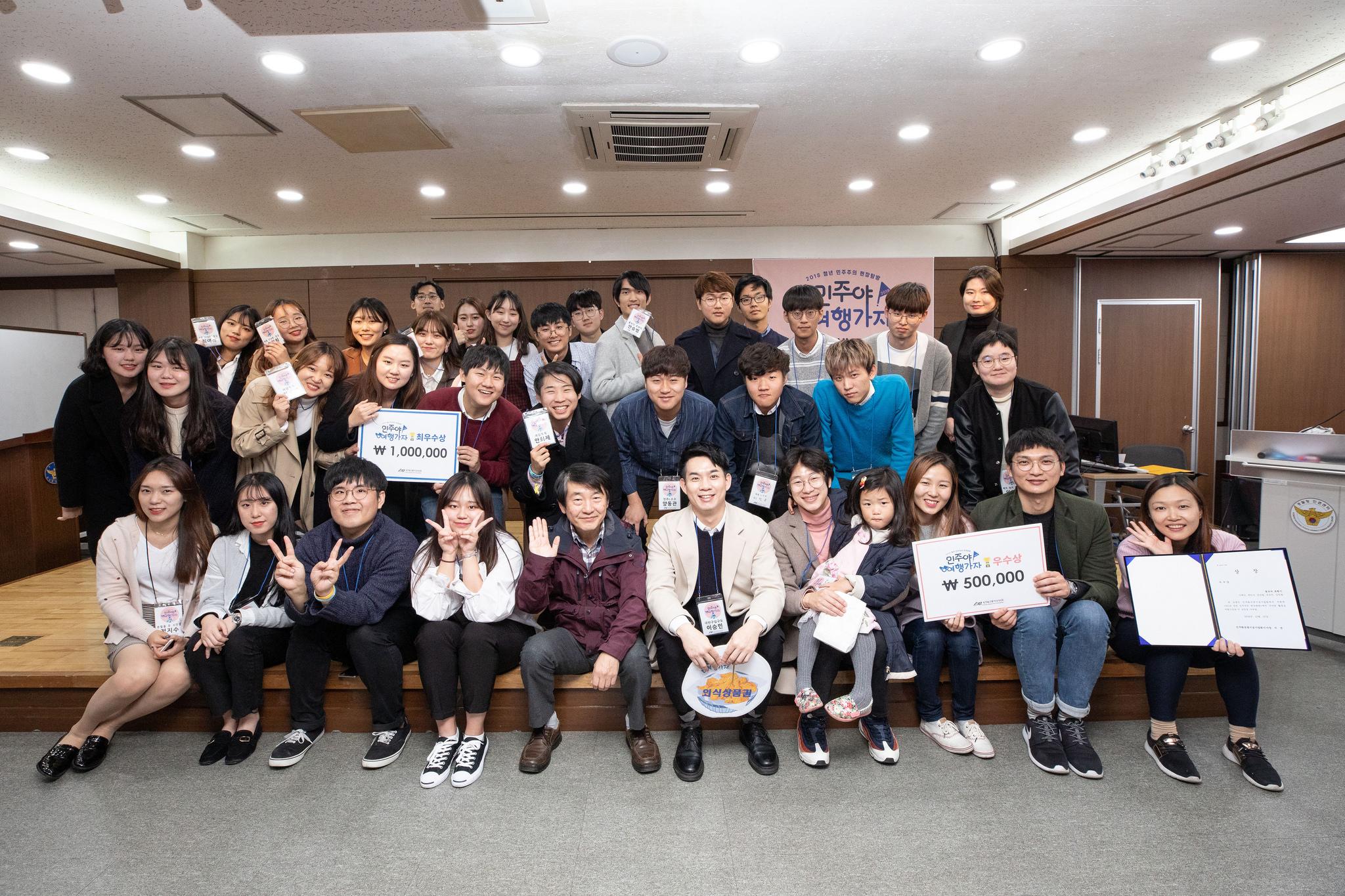 2018 민주야여행가자 최종발표회