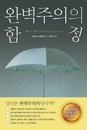 [이런책 저런책]「완벽주의 함정」 완벽하지 못한 `완벽주의자`는 함정에 빠질 수밖에 없다.