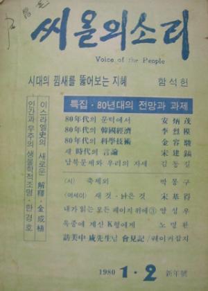 타오르는 활화산, 함석헌 1