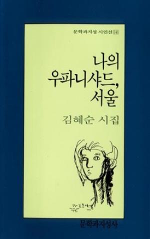 [시대와 시] 미친 춤의 시대  -김혜순 『나의 우파니샤드, 서울』