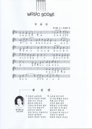남북분단으로 상처 받은  <부용산>