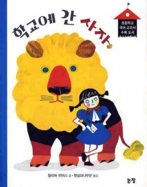 [이런책 저런책] 동화를 만난, 어른 아이