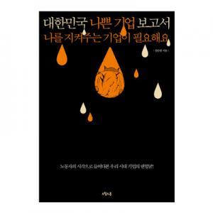 [이런 책 저런 책] 대한민국에서 노동자로 산다는 것