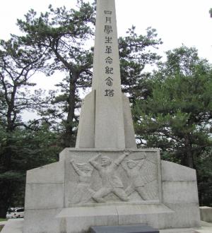 서울대 민주화의 길