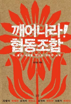 [이런책 저런책]<깨어나라! 협동조합> 우리의 문화와 토양에 맞는 협동조합을 어떻게 만들 것인가