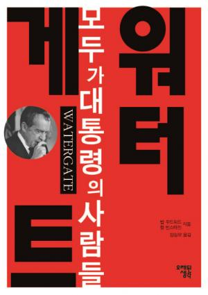 [이런책 저런책] 책, 권력을 재구성하다