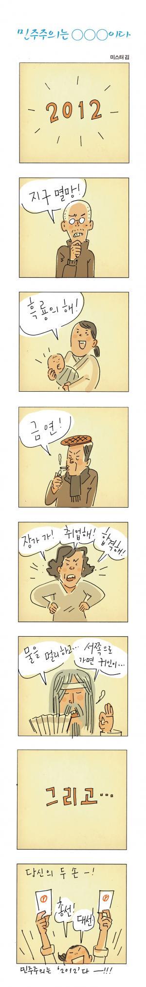 [카툰] 민주주의는 `2012`이다!!!