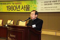 5.18민중항쟁 30주년 토론회 `1980년 서울` 1 썸네일 사진