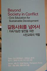 2010 Asia-Pacific Forum on Civic Education 썸네일 사진