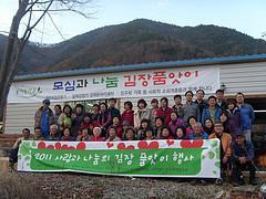 2011 김장 품앗이 썸네일 사진